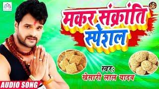 (मकर सक्रांति स्पेशल सांग) Khesari Lal Yadav का ये गाना जरूर सुने और अपने ग्रह दोष से मुक्ति पाईये