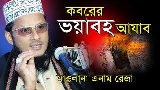 কবরের ভয়াবহ আযাব । Mawlana Anam Reza New Waz | এনাম রেজা ওয়াজ । Bangla Waz