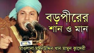 Bangla Waz | বড়পীরের শান ও মান | Mawlana Moinuddin khan Mamun Alkaderi new Waz | মঈনুদ্দিন খান মামুন