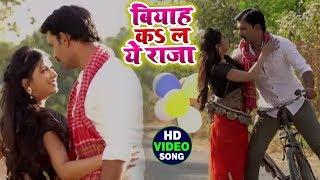 Bhojpuri #Movie Song - बियाह कS ल ये राजा - Khushboo Jain - Ye Wada Raha - Super Hit Video Song 2019