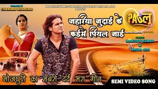 #Bhojpuri का सबसे दर्द भरा Song - जहरिया जुदाई के कईसे पियल जाई - Alam Raj - Bhojpuri Sad Songs New