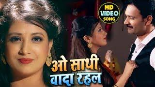 BHOJPURI #MOVIE VIDEO - ओ साथी वादा रहल - #ALOK KUMAR - O Sathi Wada Rahal - BHOJPURI SONGS