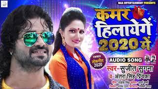#Antra Singh Priyanka - New Year Special - कमर हिलायेगे 2020 में - Sujeet Sugna - Bhojpuri Songs