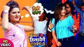 Antra Singh Priyanka का #Tik Tok पर धूम मचाने वाला गाना - Hello Kaun - Sujeet Sugna - #New Song 2020