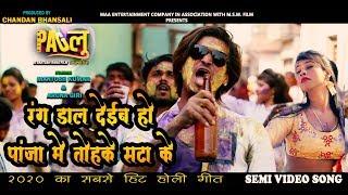 रंग डाल देहब हो पाजा में तोहके सटा के - Ratnesh Ratan - New Bhojpuri Holi Songs 2020