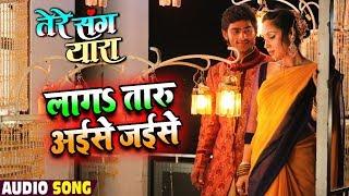 #Movie Song - लागs तारु अईसे जईसे - Tere Sang Yaara - Mohan Rathore - Bhojpuri Movie Songs New