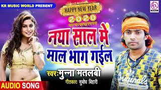 नया साल में माल भाग गईल Naya Saal Main Maal Bhaag Gayil || Munna Matlabi || New Year Song 2020