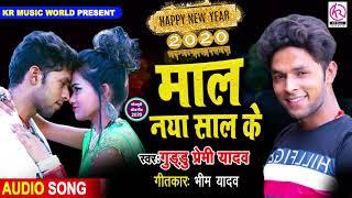 Maal Naya Saal Ke - माल नया साल के || Guddu Premi Yadav || New Year Song 2020 || Bhojpuri Song 2020