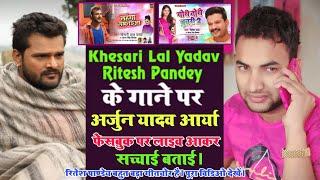 Khesari Lal & Ritesh Pandey के गाने पर Arjun Yadav Arya लाइव आकर सच्चाई बताई। रितेश पांडेय गीतचोर है