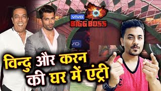 Bigg Boss 13 | Vindu Dara Singh And Karan Singh Grover To ENTER The HOUSE; Here's Why | BB 13 Video