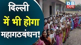 दिल्ली में भी होगा महागठबंधन ! BJP-JDU में गठबंधन पर चर्चा |#DBLIVE