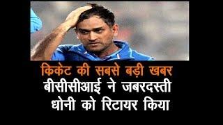 क्रिकेट की सबसे बड़ी खबर, BCCI ने जबरदस्ती धोनी को रिटायर किया
