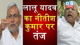 Lalu Yadav का Nitish Kumar पर तंज | Lalu Yadav slams Nitish Kumar over 'Jal, Jeewan, Hariyali Yatra'