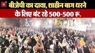 Viral Video में दावा, धरने के लिए Shaheen Bagh की औरतों को बांटे गए 500-500 रू।