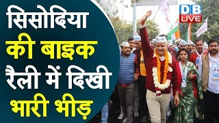 Delhi में Manish Sisodia ने दिखाई ताकत | Sisodia की बाइक रैली में दिखी भारी भीड़ | Delhi Election