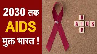 'भारत को साल 2030 तक बनाया जाएगा AIDS FREE' !