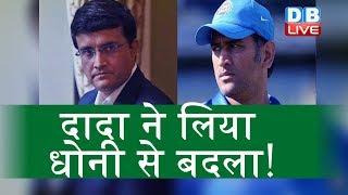 दादा ने लिया धोनी से बदला!|List में Dhoni का नाम नहीं |BCCI released players' contract list