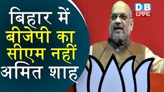 Bihar में बीजेपी का सीएम नहीं- Amit Shah | Nitish Kumar will be CM candidate | Bihar news | #DBLIVE