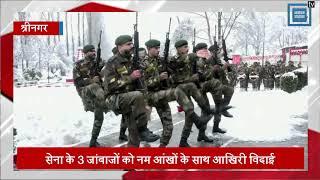 बर्फीले तूफान की चपेट में आए 3 वीर सपूतों को आखिरी विदाई, Army ने दी श्रद्धांजलि