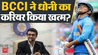 BCCI की Contract List में नही है MS Dhoni का नाम, क्या खत्म हुआ Career?