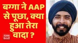 Kejriwal सरकार पर क्यों भड़के बीजेपी नेता तजिंदर बग्गा, देखें वीडियो