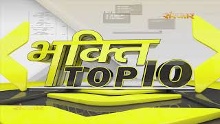 Bhakti Top 10 || 16 JANUARY 2020 || Dharm And Adhyatma News ||