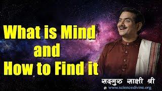What is Mind and How to Find it? मन क्या है और मन को कैसे पहचाने ? SadhguruSakshiShree