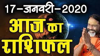 Gurumantra 17 January 2020 - Today Horoscope - Success Key - Paramhans Daati Maharaj