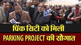 #ShantiDhariwal: पिंक सिटी को पार्किंग प्रोजेक्ट की सौगात, मंत्री Shanti Dhariwal ने किया लोकार्पण ।