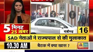 5 मिनट में देखिए देश-दुनिया की बड़ी खबरें || #JANTATV