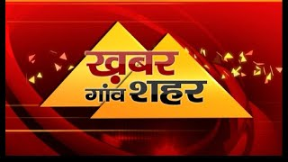 DPK NEWS|| खबर गाँव शहर || राजस्थान के गाँव से लेकर शहर तक की हर बड़ी खबर || 16.01.2020