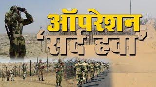 गणतंत्र दिवस को लेकर बॉर्डर पर हाई अलर्ट, कल से जैसलमेंर में BSF का ऑपरेशन 'सर्द हवा'