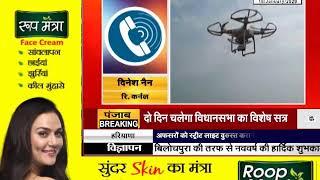 #DRONE मामले में केंद्रीय विमानन मंत्रालय ने उठाया ये बड़ा कदम