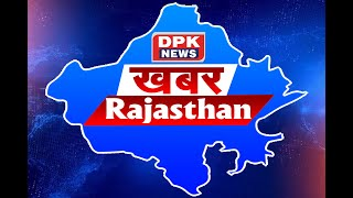DPK NEWS ||खबर राजस्थान || आज की ताजा खबरे || 16.01.2020