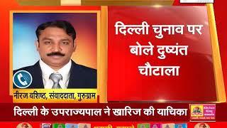 #DELHI में #BJP के साथ चुनाव लड़ने पर बोले #DUSHYANT_CHAUTALA