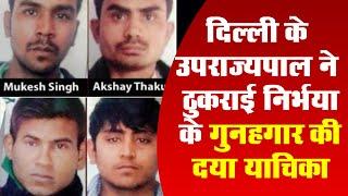 दिल्ली के उपराज्यपाल ने ठुकराई निर्भया के गुनहगार की दया याचिका
