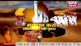 मजबूत बनाए राजस्थान, जरूर करें मतदान... DPK NEWS की अपील | PROMO
