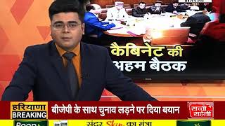 #SHIMLA : #CM_JAIRAM_THAKUR की अध्यक्षता में बैठक, कई अहम मुद्दों पर हुई चर्चा