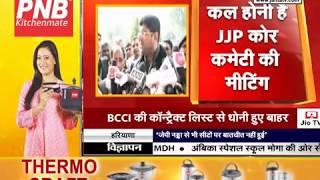 #DELHI चुनाव के लिए #JJP कोर कमेटी की बैठक में सीटों पर होगी चर्चा