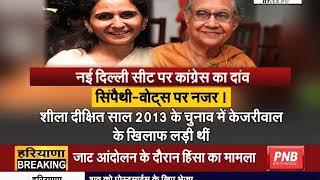 #RAJNEETI || सिंपैथी-वोट्स पर #CONGRESS की नजर || #JANTATV