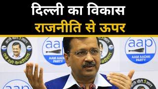 दिल्ली का विकास राजनीति से ऊपर