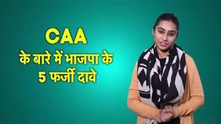 CAA के बारे में BJP के 5 फर्जी दावे