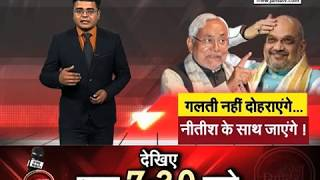#RAJNEETI || #BIHAR के वैशाली में बोले #AMIT_SHAH,#BJP-#JDU का गठबंधन अटूट || #JANTATV