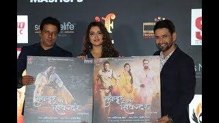Muqaddar Ka Sikandar Trailer Launch | Dinesh lal Yadav Nirahua, Amrapali Dubey, Shameem Khan