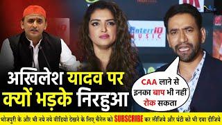 CAA को लेकर #निरहुआ ने साधा #Akhilesh Yadav पर निशाना- विरोधियों को दिया करारा जवाब