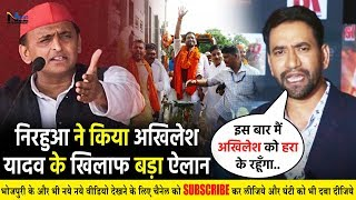 #निरहुआ एक बार फिर लड़ेंगे #अखिलेश यादव के खिलाफ चुनाव- NirahuaJionBJP