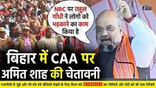 Amit Shah ने बिहार में CAA पर दिया बड़ा बयान- Amit Shah addresses Jan Jagran Abhiyan on CAA in Patna