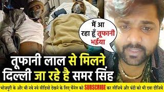 तूफानी लाल से मिलने दिल्ली जा रहे है समर सिंह || MAX Hospital Delhi Spotted #Samar Singh