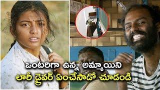 ఒంటరిగా ఉన్న అమ్మాయిని లారీ డ్రైవర్ ఏంచేసాడో | Tholi Premalo Movie | Latest Movie Scenes Telugu