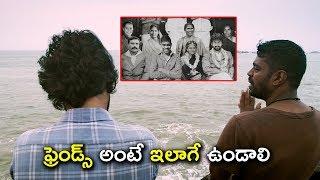 ఫ్రెండ్స్ అంటే ఇలాగే ఉండాలి | Tholi Premalo Movie | Latest Movie Scenes Telugu